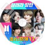 K-POP DVD/BTS 走れ!防弾 17 (EP86-EP90)(日本語字幕あり)/防弾少年団 バンタ ラップモンスター シュガ ジン ジェイホープ ジミン ブィ ジョングク