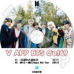 K-POP DVD/ BTS 防弾少年団 V LIVE Cut-69(日本語字幕あり)/ 防弾少年団 バンタン ラップモンスター シュガ ジン ジェイホープ ジミン ブィ ジョングク