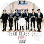 K-POP DVD/ BTS DEAR CLASS OF 2020 (2020.06.07)(日本語字幕あり)/ 防弾少年団 ラップモンスター シュガ ジン ジェイホープ ジミン ブィ ジョングク