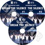 K-POP DVD/ BTS BREAK THE SILENCE (3枚SET)(日本語字幕あり)/ 防弾少年団 ラップモンスター シュガ ジン ジェイホープ ジミン ブィ ジョングク