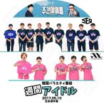 K-POP DVD/Cross Gene&SF9 週間アイドル(2017.05.10)(日本語字幕あり)/クロスジーン タクヤ シン サンミン ヨンソク セヨン キャスパー SF9 ヨンビン..
