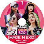 K-POP DVD/EXID MADE in EXID #1 (EP01-10)(日本語字幕あり)/イーエクスアイディ ソルジ エリー ハニ ヘリン ジョンファ KPOP DVD