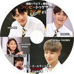 K-POP DVD/ハッピートゥゲザー スターゴールデンベル編(2017.08.24)(日本語字幕あり)/EXO-KAI SHINee-TAEMIN SAMUEL GUGUDAN-MINA GFRIEND-YERIN KPOP DVD