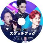 K-POP DVD/EXO-CBX スケッチブック (2016.11.05)(日