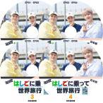 K-POP DVD/EXO CBX はしごに乗って世界旅行 日本編(4枚SET)(EP01-EP08)(日本語字幕あり)/エクソ ベクヒョン シウミン チェン KPOP DVD