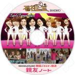 ショッピングGG K-POP DVD/少女時代 親友ノート (2009.08.28)(日本語字幕あり)/SNSD GIRLS GENERATION DVD