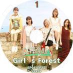 ショッピングGG K-POP DVD/少女時代 Girl`s Forest #1(EP01-EP12)(日本語字幕あり)/少女時代 GIRLS GENERATION テヨン サニー ヒョヨン ユリ ユナ DVD