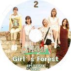 ショッピングGG K-POP DVD/少女時代 Girl`s Forest #2(EP13-EP24)(日本語字幕あり)/少女時代 GIRLS GENERATION テヨン サニー ヒョヨン ユリ ユナ DVD