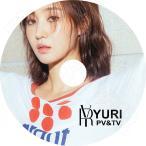 K-POP DVD/少女時代 YURI PV&TV セレクト★Into You Always Find You Illusion/少女時代 GIRLS GENERATION ユリ DVD画像