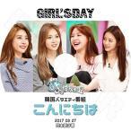 K-POP DVD/Girls Day こんにちは(2017.03.27)(日本語字幕あり)/Girls Day ガールズデイ ミナ ソジン ヘリ ユラ KPOP DVD