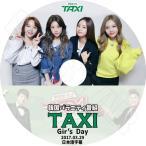 K-POP DVD/Girls Day TAXI (2017.03.29)(日本語字幕あり)/Girls Day ガールズデイ ミナ ソジン ヘリ ユラ KPOP DVD