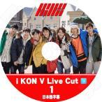 K-POP DVD/iKON V LIVE 集-1(日本語字幕あり)/iKON DVD