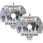 K-POP DVD/iKON STAR ROAD 2枚SET(EP01-EP24)(日本語字幕あり)/アイコン ボビー ビーアイ ジンファン ジュンフェ ユンヒョン チャヌ ドンヒョク