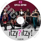 K-POP DVD/ ITZY itzy?itzy! #2 (EP21-EP40)(日本語字幕あり)/ イッジ イェジ リア リュジン チェリョン ユナ KPOP DVD
