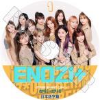 K-POP DVD/ IZONE ENOZI CAM+ #1 (EP01-EP12)(日本語