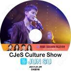 ショッピングJYJ K-POP DVD/XIA JUNSU Cjes Culture Show V Live (2017.01.09)(日本語字幕あり)/ジェイワイジェイ シアジュンス KPOP