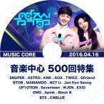 K-POP DVD/音楽中心 500回特集(2016.04.16)/SNUPER KNK AOA GFRIEND BTOB MAMAMOO 他/MUSIC CORE LIVE KPOP