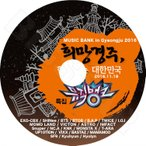 K-POP DVD/Music Bank in Gyeongju ミュージックバンク イン ギョンジュ (2016.11.18)/EXO CBX SHINee BTS BTOB BAP TWICE IOI ASTRO KNK MONSTA X TARA..