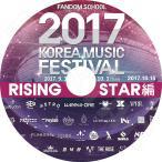K-POP DVD/2017 KOREA MUSIC FESTIVAL Rising Star (2017.10.15)/Wanna One ASTRO Pentagon SF9 Pristin CLC Gugudan KNK April 他