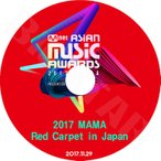 K-POP DVD/2017 MAMA in JAPAN RED CARPET(2017.11.29)Mnet Asian Music Awards/LIVE コンサート KPOP DVD