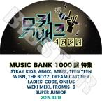 K-POP DVD/2019 MUSIC BANK 1000回特集(2019.10.18)/SUPER JUNIOR DREAM CATCHER AB6IX WJSN THE BOYZ 他