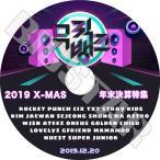 K-POP DVD/ 2019 Music Bank X-MAS (2019.12.20)/ SUPER JUNIOR NUEST MAMAMOO GFRIEND LOVELYZ 他