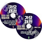 K-POP DVD/ 2019 SBS歌謡大典(2枚SET)(2019.12.25)/ BTS TWICE SEVENTEEN REDVELVET GOT7 MAMAMOO 他