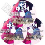 K-POP DVD/ 2019 KBS歌謡大祭典(3枚SET)(2019.12.27)/ BTS TWICE SEVENTEEN MONSTA X GOT7 MAMAMOO 他