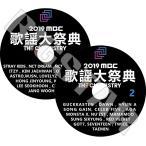 K-POP DVD/ 2019 MBC 歌謡大祭典 (2枚SET) (2019.12.31)/ ASTRO ITZY (G)-IDLE KYUHYUN NCT AOA MONSTA X MAMAMOO TWICE SEVENTEEN..