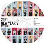 K-POP DVD/ 2021 NEW YEAR'S EVE LIVE(2020.12.31)/ BTS TXT NUEST GFRIEND ENHYPEN その他/ コンサート LIVE KPOP DVD