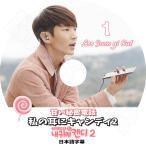 K-POP DVD/イジュンギ 私の耳にキャンディ 1(日本語字幕あり)/イジュンギ Lee Joon Gi KPOP DVD