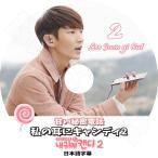 K-POP DVD/イジュンギ 私の耳にキャンディ 2(日本語字幕あり)/イジュンギ Lee Joon Gi KPOP DVD