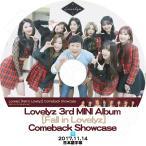 K-POP DVD/LOVELYZ 3rd Comeback Showcase(2017.11.14) Fall in Lovelyz(日本語字幕あり)/ラブリーズ ジエ ジス ミジュ ケイ ジン スジョン イェイン KPOP