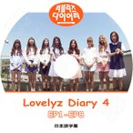 K-POP DVD/LOVELYZ Diary SEASON4 (EP1-8)(日本語字幕あり)/ラブリーズ ジエ ジス ミジュ ケイ ジン スジョン イェイン KPOP DVD
