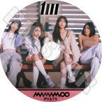 K-POP DVD/MAMAMOO 2019 PV&TV セレクト★HIP Gogobebe Wind Flower Egotistic Starry Night Star Wind Flower Sun/MAMAMOO ママム ソラ..