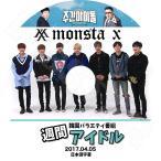 K-POP DVD/MONSTA X 2017 週間アイドル (2017.04.05)(日本語字幕あり)/モンスターエクス ショヌ ジュホン ウォノ ヒョンウォン ミンヒョク キヒョン..