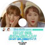 K-POP DVD/Oh My Girl 寝転びライブ Jiho&Arin LieV(2017.04.23)(日本字幕あり)/オーマイガール アリン ジホ KPOP DVD