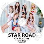 K-POP DVD/Oh My Girl STAR ROAD(EP01-EP08)(日本語字幕あり)/オーマイガール スンヒ ヒョジョン ユア ビニ ミミ アリン ジホ KPOP DVD