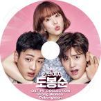 K-POP Drama/力の強い女 トボンスン O.S.T PV セレクト Strong Woman Dobongsoon/韓国ドラマ パクヒョンシク パクポヨン ジス KPOP DVD