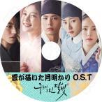 K-POP Drama/雲が描いた月明かり O.S.T PV COLLECTION 韓国ドラマ/パクボゴム DVD
