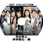 K-POP Drama/月の恋人-歩歩驚心:麗 O.S.T PV COLLECTION 韓国ドラマ/Moon Lovers O.S.T イジュンギ DVD