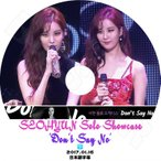 K-POP DVD/少女時代 ソヒョン Solo Showcase Don't Say No V Live(2017.01.16)(日本語字幕あり)/SNSD ソヒョン SEOHYUN KPOP
