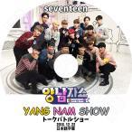 K-POP DVD/SEVENTEEN Yang Nam Show トークバトルショー(2016.12.22)(日本語字幕あり)/セブンティーン ウジ ミンギュ スングァン ジュン ジョンハン..