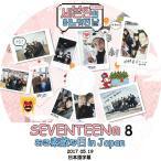 K-POP DVD/SEVENTEEN ある素敵な日 In JAPAN #8 (2017.05.19)(日本語字幕あり)/セブンティーン セブチ ウジ ホシ バーノン ディノ ドギョム ジョンハン..