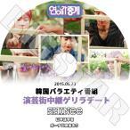 K-POP DVD/SHINee ゲリラデート(2015.05.23)(日本語字幕あり)/SHINee DVD