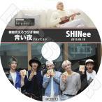 K-POP DVD/SHINee 青い夜 ジョンジョン (2015.05.18)(日本語字幕あり)/SHINee DVD