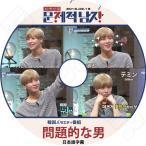 K-POP DVD/SHINee TAEMIN 問題的な男(2016.03.13)(日本語字幕あり)/シャイニー テミン KPOP