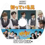 K-POP DVD/SHINee 知っている兄(2016.11.12)(日本語字幕あり)/SHINee シャイニー シャイニー オンユ ジョンヒョン キー ミンホ テミン KPOP