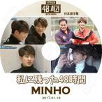 K-POP DVD/SHINee MINHO 私に残った48時間 (2017.01.18)(日本語字幕あり)/シャイニー ミンホ KPOP DVD
