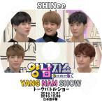 K-POP DVD/SHINee Yang Nam Show トークバトルショー(2016.12.01-08)(日本語字幕あり)/SHINee シャイニーオンユ ジョンヒョン キー ミンホ テミン KPOP